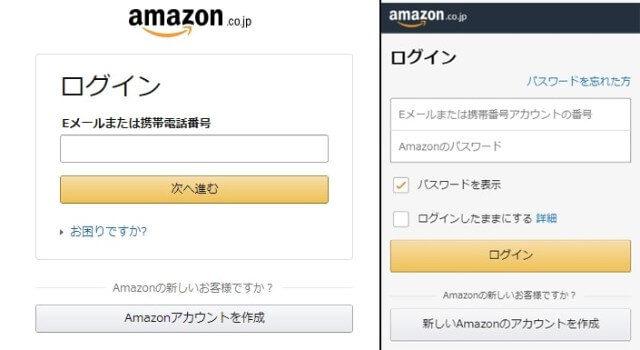 amazonベビーレジストの登録画面