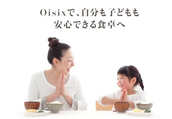 oisixで、自分も子どもも安心できる食卓へ
