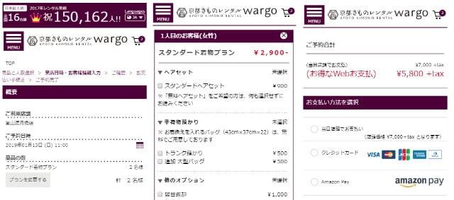 wargoの予約ページ