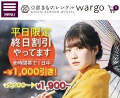 warugoの予約ページ